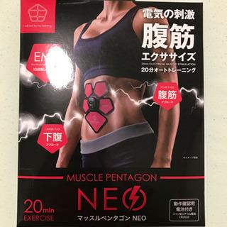 【ネット決済】腹筋エクササイズ マッスルペンタゴンneo