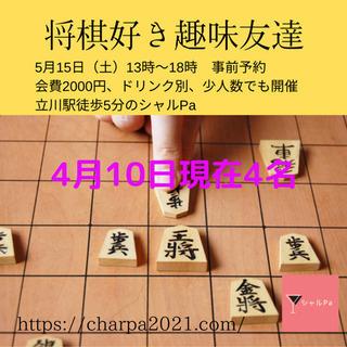 将棋 5月15日(土)13〜18時