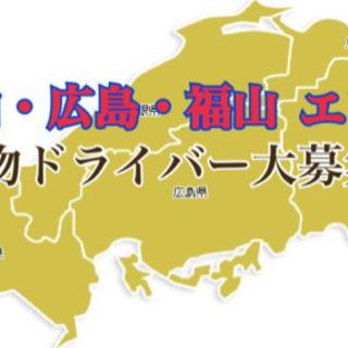 《岡山・広島・福山》軽貨物ドライバー大募集