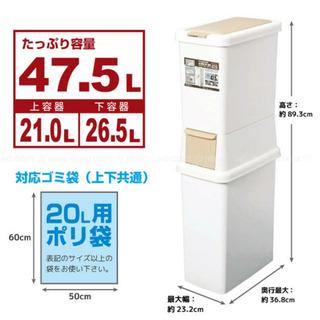 二段分別 ダストボックス 47.5L