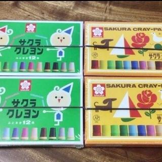 新品未使用★サクラ★クレヨン2+クレパス2=計4セット