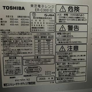 2005年式 TOSHIBAオーブン
