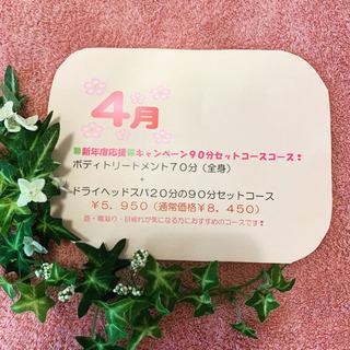 【新年度応援90分セットコース】¥8,450→¥5,950…