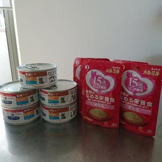 ※至急 無料※ シニア猫栄養食、腎臓ケア食