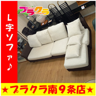 G4412 L字ソファ 送料B リビング家具 座部染み有り 札幌...