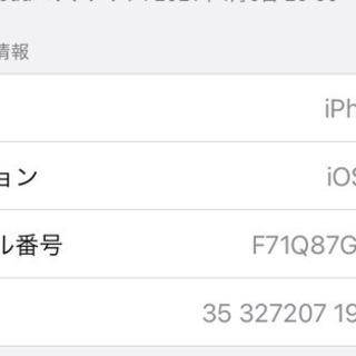 【ネット決済】iPhone6S