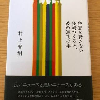 村上春樹:色彩を持たない多崎つくると、彼の巡礼の年