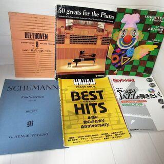 ☆ ピアノ楽譜 クラシックからJ-POPまで 6冊セット◆ピアノ...