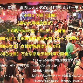 『★総参加予想は多数50~70名★』⇒4月17日(土):【…