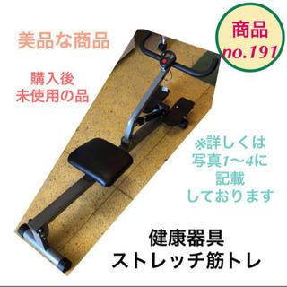 美品 健康器具 ストレッチ 筋トレ 運動器具 NO.191