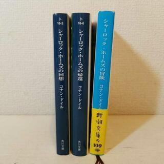 ☆美品☆ シャーロック・ホームズ/コナン・ドイル 3冊まと…