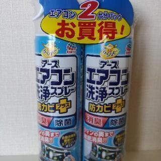 エアコン洗浄スプレー(2個セット)