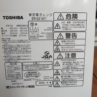 東芝 TOSHIBA 電子レンジ 2005年製 - 家具