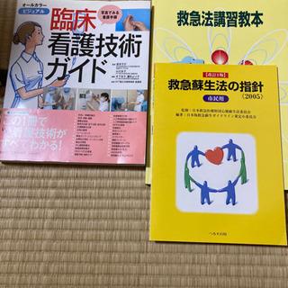 医療 参考書