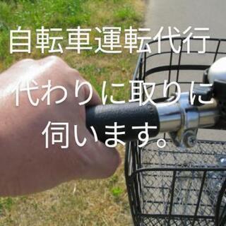 自転車取りに行きます。