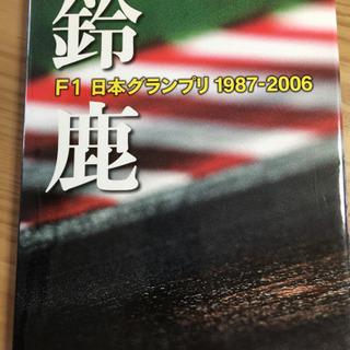 鈴鹿 F1 日本グランプリ 1987-2006