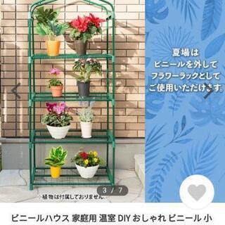 4段ビニール温室棚 2個