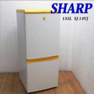 SHARP シャープ ノンフロン冷凍冷蔵庫  135L SJ...