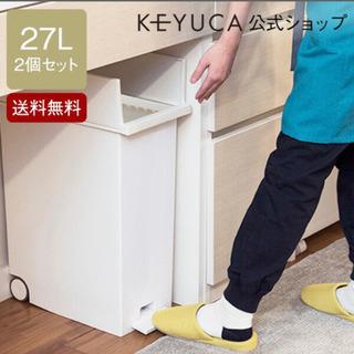 KEYUCA  ゴミ箱 27L 2個セット