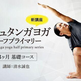 【オンライン】ヨガ初心者もOK!アシュタンガヨガ ハーフプライマ...