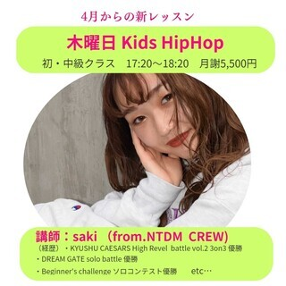 ヒップホップダンス/KidsHipHop入門・初級・中級