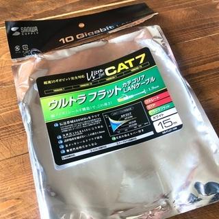 LANケーブル(15m)  未使用 定価2690円