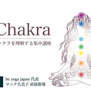 チャクラ<Chakra>を理解し、ヨガで体感:集中講座(2…