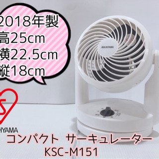 【ネット決済】【411M2】アイリスオーヤマ コンパクトサーキュ...