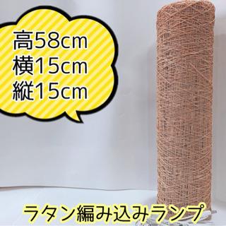 【ネット決済】【411M3】ラタン編み込みランプ