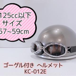 【411M8】ゴーグル付き ヘルメット KC-012E