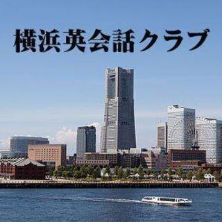 横浜で英会話の学習はいかかですか?(2時間/500円)