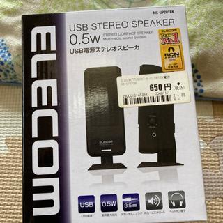 決まりました、USB電源ステレオスピーカー