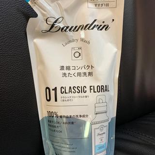 ランドリン 洗濯用洗剤