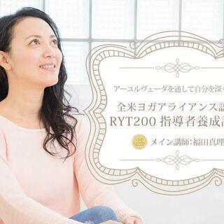 【完全オンライン】福田真理「アーユルヴェーダ×ヨガ」RYT200...