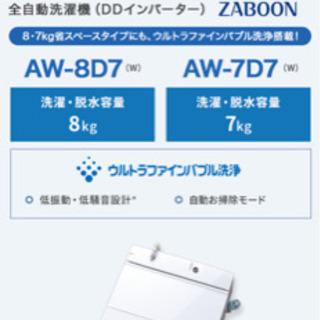 東芝 7.0kg 全自動洗濯機 ZABOON(グランホワイ…