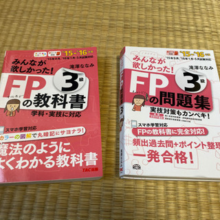 ☆受渡決まりました☆  無料です! FP3級 教科書・参考書セット