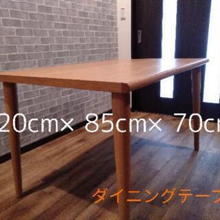 【ネット決済】ダイニングテーブル