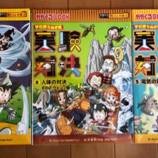 科学漫画 実験対決シリーズ3冊