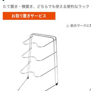 カインズ フライパンラック ×2(縦・横収納OK)