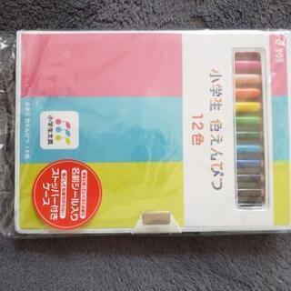 新品未使用 色鉛筆 12色