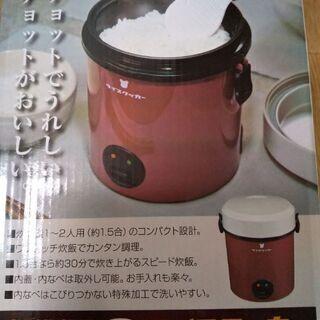 小型炊飯器 1.5合 ライスクッカー