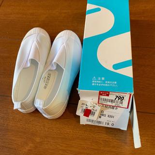新品 白の上靴 19センチ。