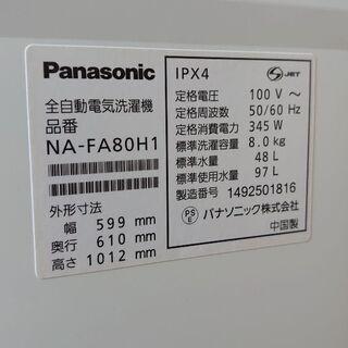 Panasonic 全自動洗濯機 NA-FA80H1 2014年式 8kg - 売ります・あげます