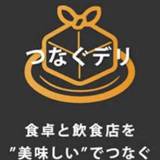 【大宮限定】銘店料理デリバリー