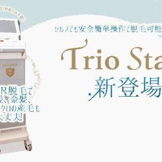 """業務用セルフ脱毛機(TrioStar) 新発売 """"抜かないセルフ..."""