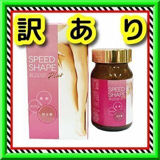 【訳あり】スピードシェイプ ボトムスレンダー プラス ダイエット...