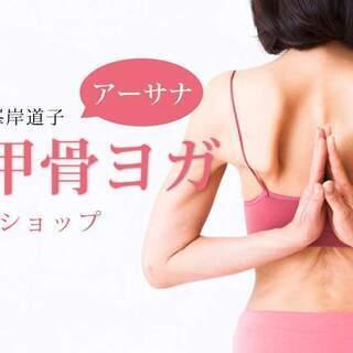 【オンライン】「アーサナ」が変わる:肩甲骨ヨガワークショップ(2...