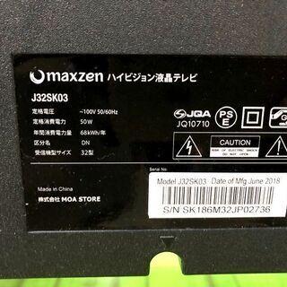 札幌近郊 送料無料 単身用 家電セット 冷蔵庫(2019年) 洗濯機(2019年) TV32インチ レンジ テーブル 5点セット  - 家電