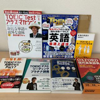 TOEIC対策本、英英辞典など7冊 CD付含む