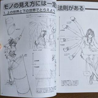 【絵の参考書】スーパーキャラMonoデッサン - 本/CD/DVD